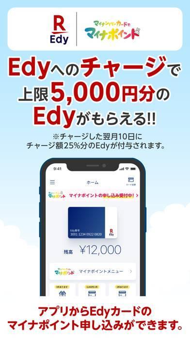 「Edyカード用楽天Edyアプリ」のスクリーンショット 1枚目
