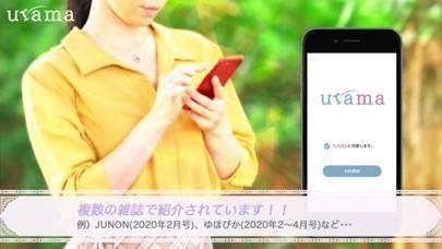 「urama」のスクリーンショット 1枚目