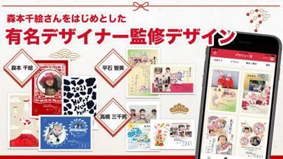 「年賀状 2021 カメラのキタムラ-写真年賀ハガキ作成アプリ」のスクリーンショット 2枚目
