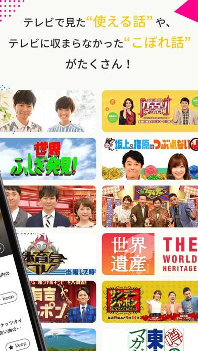 「TBS Topics」のスクリーンショット 2枚目