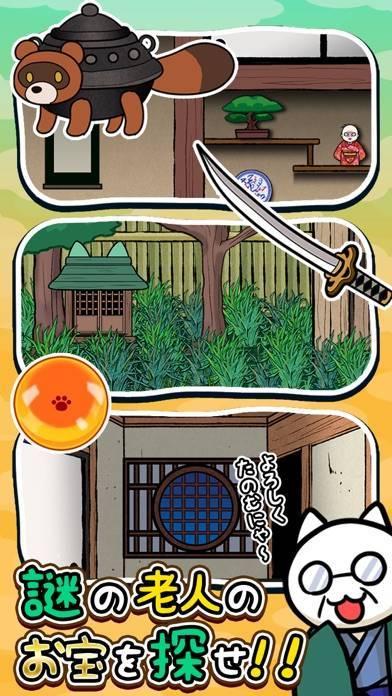 「脱出ゲーム ネコと秘密の宝」のスクリーンショット 3枚目