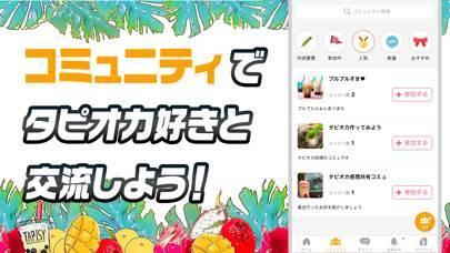 「tapisy タピオカ好きが繋がるタピオカSNS」のスクリーンショット 2枚目