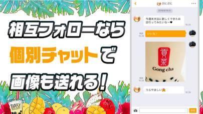 「tapisy タピオカ好きが繋がるタピオカSNS」のスクリーンショット 3枚目
