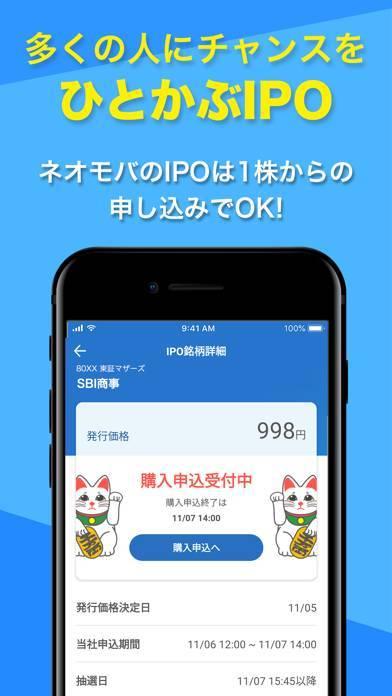 「ネオモバ株アプリ」のスクリーンショット 3枚目