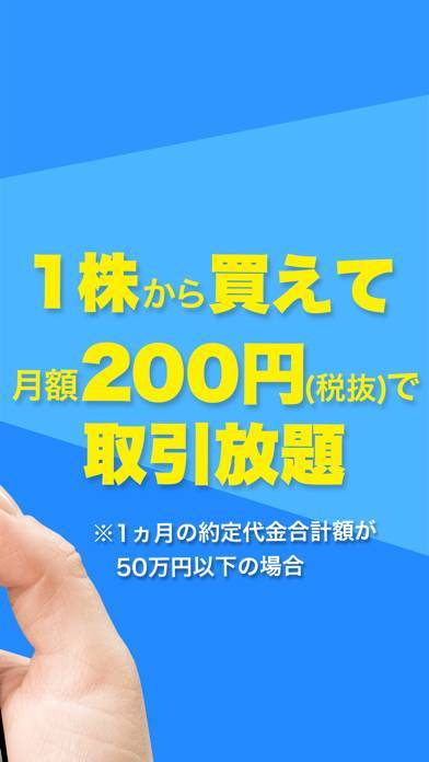 「ネオモバ株アプリ」のスクリーンショット 2枚目