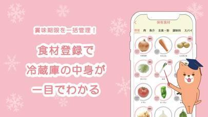 「pecco(ぺっこ) - 冷蔵庫レシピ献立料理アプリ」のスクリーンショット 3枚目