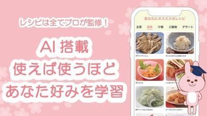 「pecco(ぺっこ) - 冷蔵庫レシピ献立料理アプリ」のスクリーンショット 2枚目
