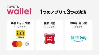 「TOYOTA Wallet(トヨタウォレット)-スマホ決済」のスクリーンショット 3枚目