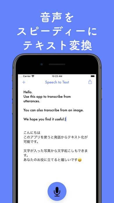 「録音,文字起こし,テキスト変換 Texter(テキスター)」のスクリーンショット 2枚目