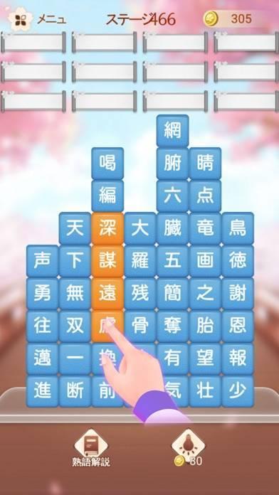 「熟語消し—単語消しの暇つぶしゲーム」のスクリーンショット 2枚目