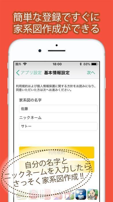 「ニッポンの家系図 日本No.1の100万人会員」のスクリーンショット 3枚目