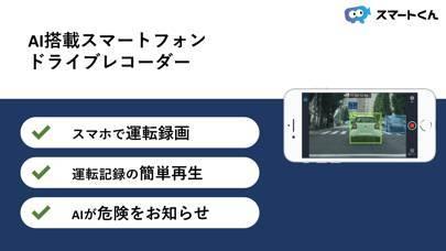 「スマートくん」のスクリーンショット 1枚目