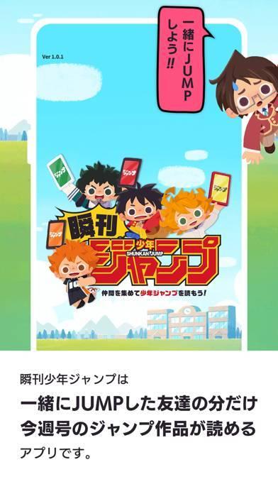 「瞬刊少年ジャンプ」のスクリーンショット 1枚目