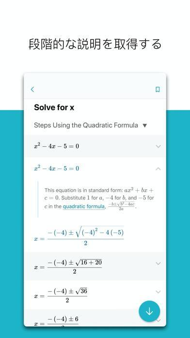 「Microsoft Math Solver」のスクリーンショット 3枚目