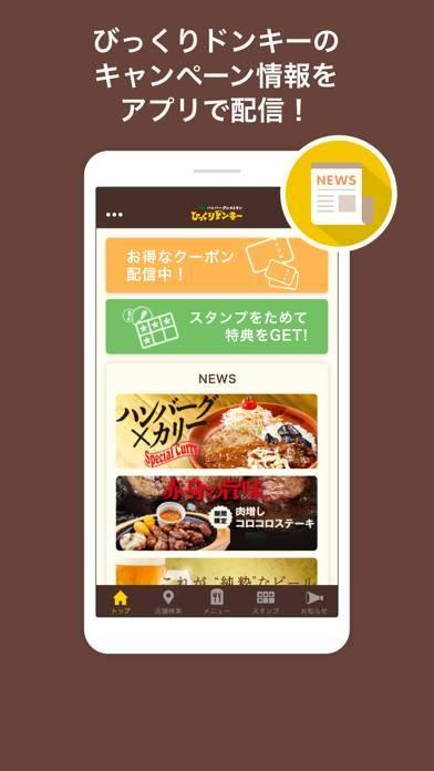 「びっくりドンキー公式アプリ」のスクリーンショット 1枚目