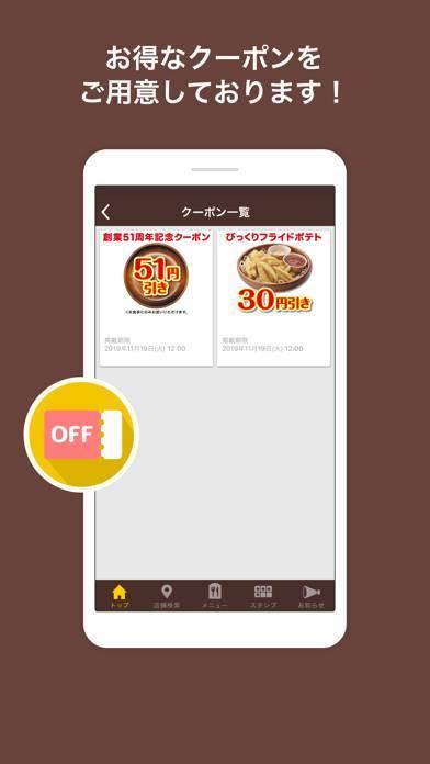 「びっくりドンキー公式アプリ」のスクリーンショット 2枚目