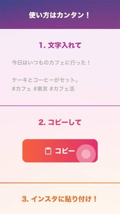 「インスタ編集 - Instagramのテキスト編集アプリ」のスクリーンショット 2枚目