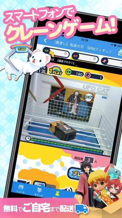 「クレーンゲーム-やったれ!キャッチャー オンライン ネット」のスクリーンショット 1枚目