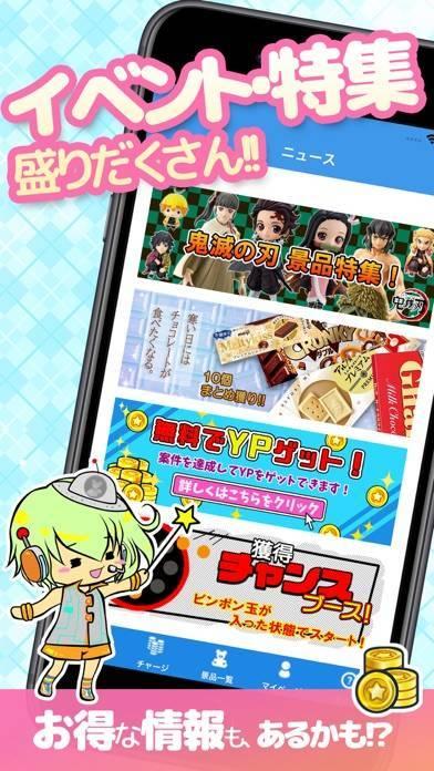 「クレーンゲーム-やったれ!キャッチャー オンライン ネット」のスクリーンショット 3枚目