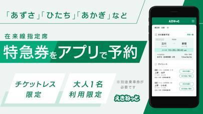 「えきねっとアプリ」のスクリーンショット 1枚目