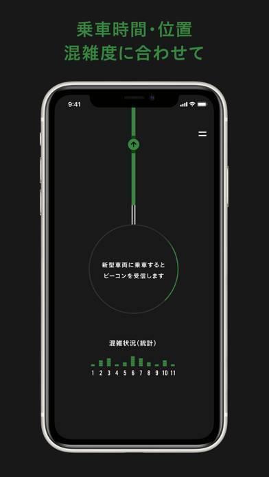 「'TRAIN'ing - 電車専用トレーニング」のスクリーンショット 3枚目