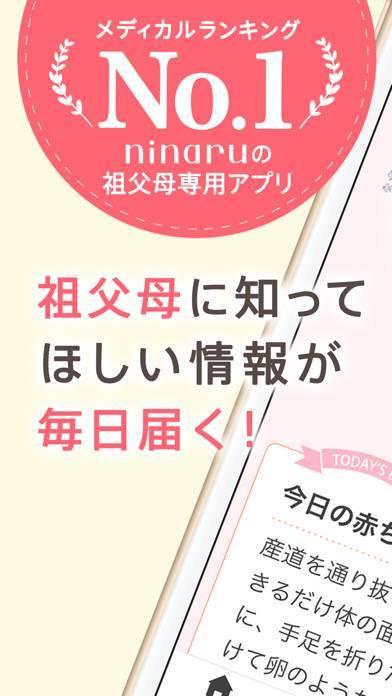 「祖父母ninaru(になる):妊娠・育児を支えるアプリ」のスクリーンショット 1枚目
