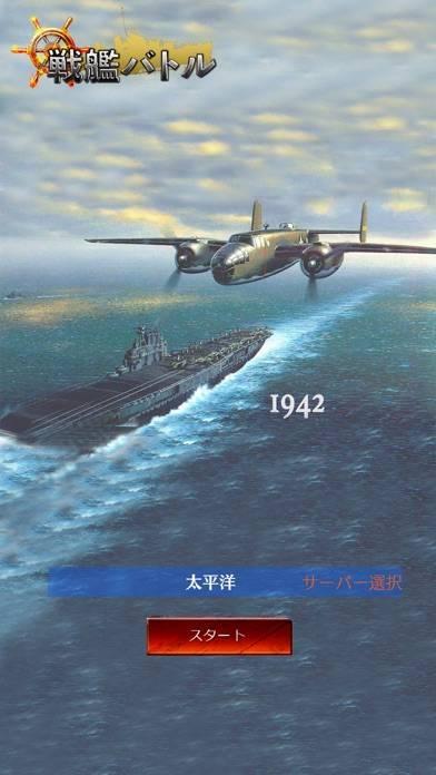 「戦艦バトル」のスクリーンショット 1枚目