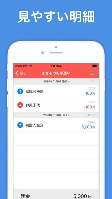 「財布くん-袋分け管理ができるお小遣い帳アプリ」のスクリーンショット 2枚目
