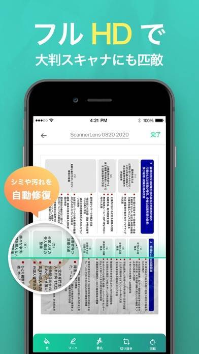 「Scanner Lens:スキャナーアプリ & PDF 変換」のスクリーンショット 3枚目