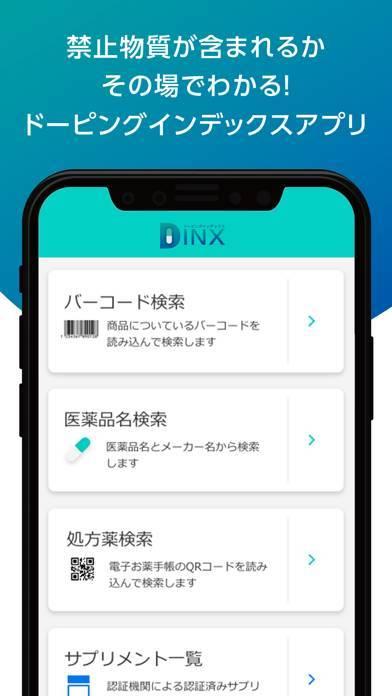 「DINX」のスクリーンショット 1枚目