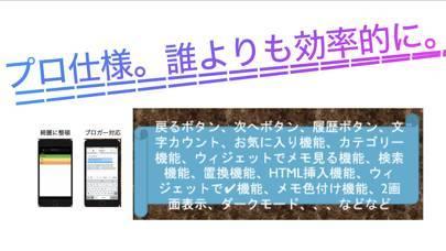 「Bメモ  文字数カウント メモ/ToDoリスト/単語帳」のスクリーンショット 1枚目