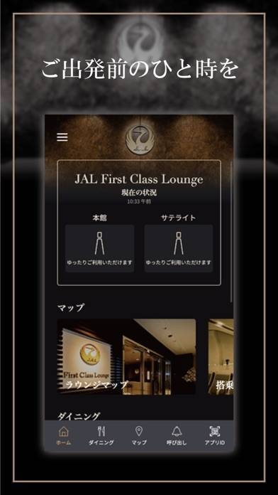 「JAL Lounge+」のスクリーンショット 1枚目