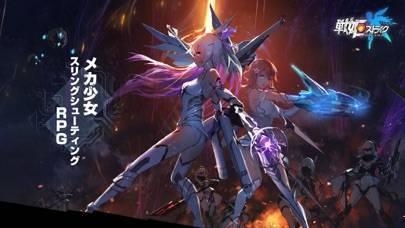 「戦姫ストライク」のスクリーンショット 1枚目