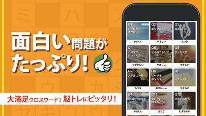 「クロスワードパズル - 人気の脳トレ懸賞アプリ」のスクリーンショット 3枚目