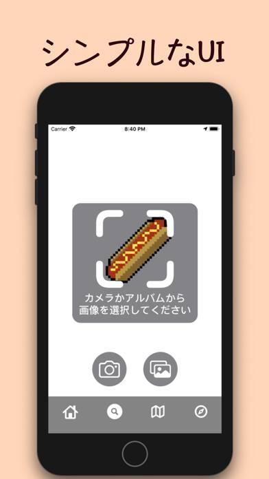 「Hotdog」のスクリーンショット 3枚目