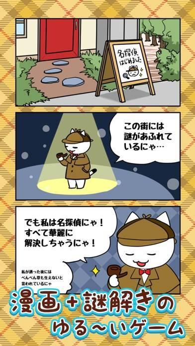 「謎解き 白ネコ探偵事務所」のスクリーンショット 2枚目