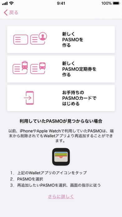 「PASMO」のスクリーンショット 2枚目