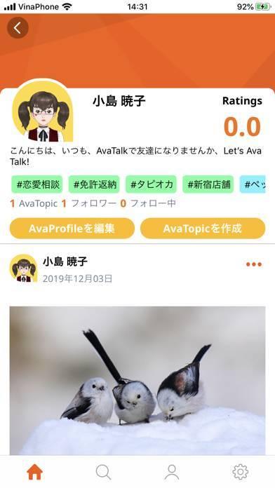 「AvaTalk」のスクリーンショット 3枚目