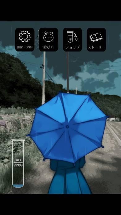 「癒しの雨音 - あまやどり -」のスクリーンショット 2枚目