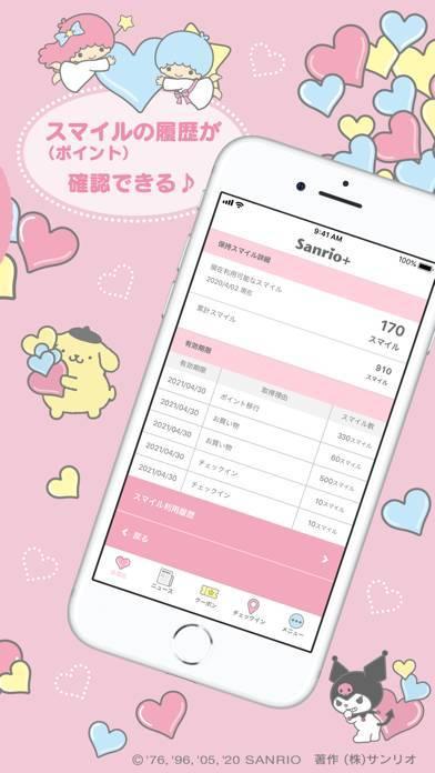 「Sanrio+(サンリオプラス)」のスクリーンショット 3枚目