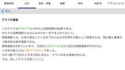 「日本統計   文系学生と学ぶ社会統計学」のスクリーンショット 2枚目