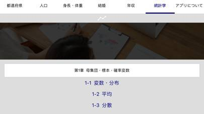 「日本統計   文系学生と学ぶ社会統計学」のスクリーンショット 3枚目