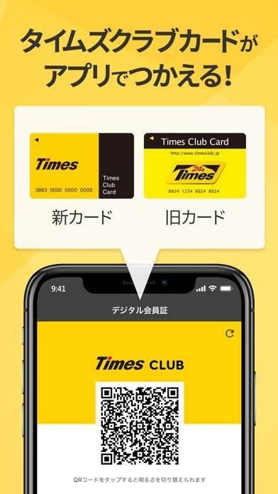 「タイムズクラブ」のスクリーンショット 1枚目