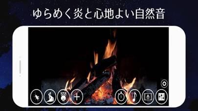 「炎と自然の癒し」のスクリーンショット 1枚目