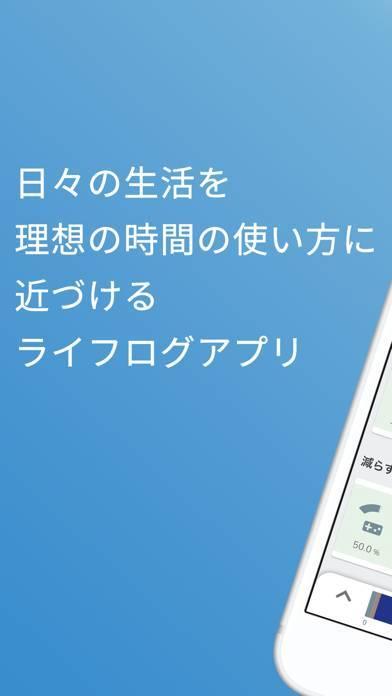 「トキシル - 時間の見える化アプリ」のスクリーンショット 1枚目