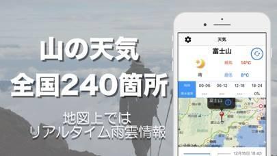 「登山天気情報 - リアルタイム山の天気情報」のスクリーンショット 1枚目
