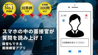 「面接練習アプリ KnockKnock」のスクリーンショット 1枚目