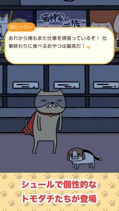 「いぬびより -パンダと犬と時々ねこちゃん」のスクリーンショット 2枚目