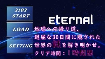 「【ノベルゲーム】【短編】Eternal」のスクリーンショット 2枚目