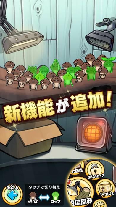 「なめこ栽培キットDeluxe 極 -放置&育成ゲーム」のスクリーンショット 3枚目